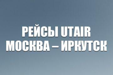 Авиабилеты на рейсы Utair Москва – Иркутск