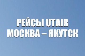 Авиабилеты на рейсы Utair Москва – Якутск