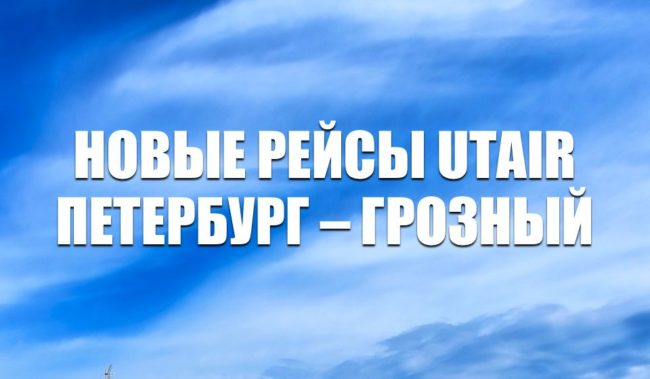 Рейсы Utair Санкт-Петербург – Грозный