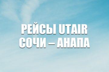 Билеты на рейсы Utair Сочи – Анапа