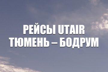 Авиабилеты на рейсы Utair Тюмень – Бодрум