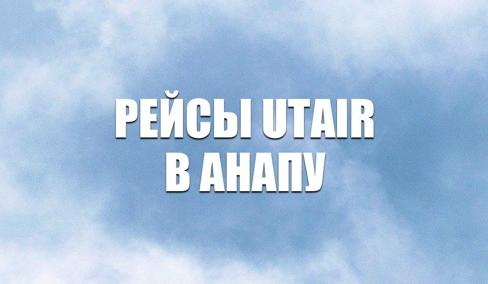 Utair открыл продажу билетов из регионов в Анапу на лето 2021