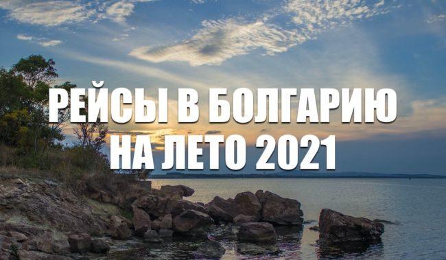 Авиабилеты на рейсы Болгарию на лето 2021