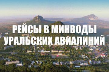 Билеты на рейсы в Минеральные Воды Уральских авиалиний