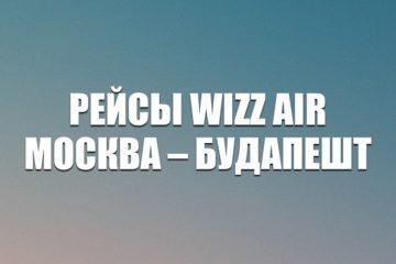 Авиабилеты на рейсы Wizz Air Москва – Будапешт
