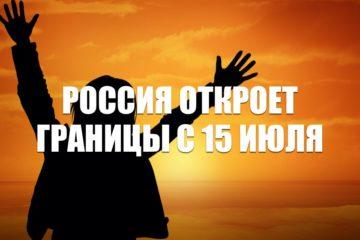 Россия открывает границы 15 июля