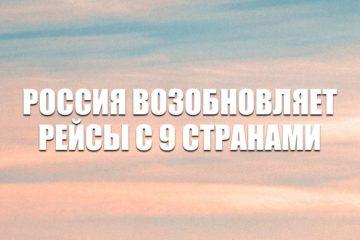 Россия возобновляет рейсы с 9 странами с 9 ноября 2021 года