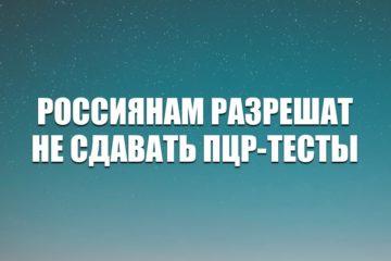Россиянам разрешат не сдавать ПЦР-тесты