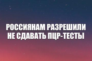 Россиянам разрешили не сдавать ПЦР-тесты