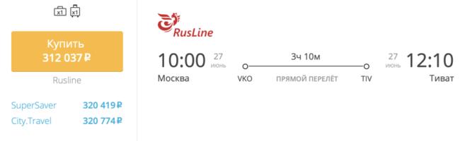 Авиабилеты Руслайна Москва – Тиват 312 000 рублей