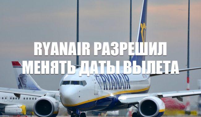 Ryanair разрешил менять дату вылета без сбора