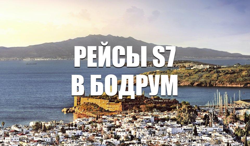 S7 Airlines открывает рейсы Москва – Бодрум на лето 2021