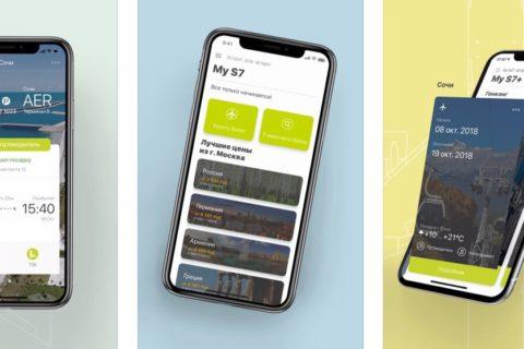 S7 Airlines выпустила приложение