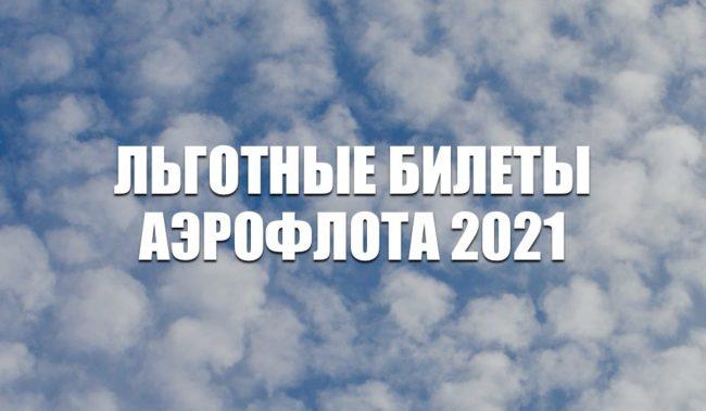 Субсидированные билеты Аэрофлота на 2021 год