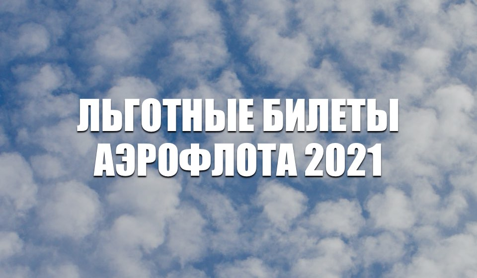 Аэрофлот открыл продажу субсидированных билетов на 2021 год