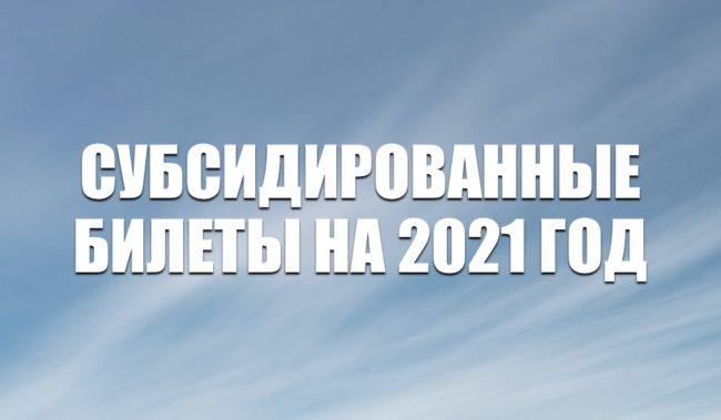 Субсидированные билеты на 2021 год
