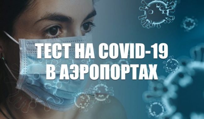 Тестирование на COVID-19 в аэропортах
