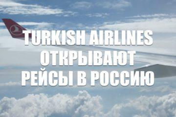 Turkish Airlines открывает рейсы в Россию