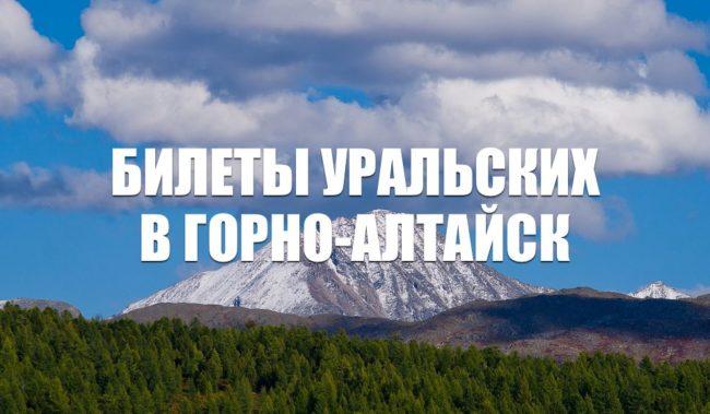 Уральские открыли продажу билетов в Горно-Алтайск