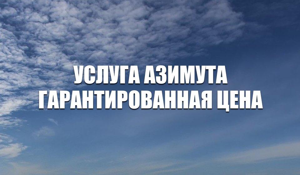 «Азимут» предлагает новую услугу «Гарантированная цена»