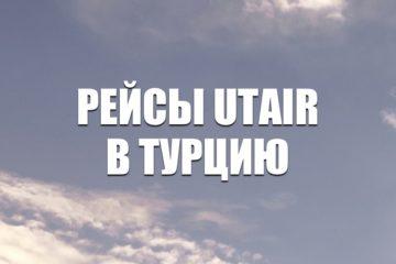 Авиабилеты рейсы Utair в Турцию