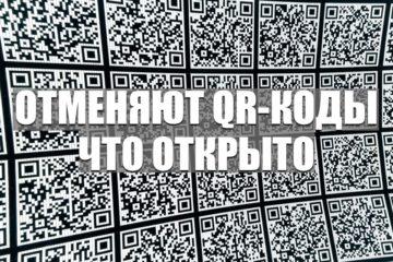В Москве отменяют QR-коды