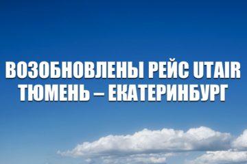 Возобновлены рейс Utair Тюмень – Екатеринбург