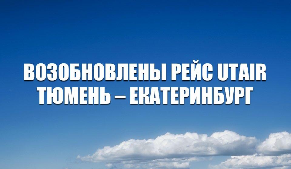 Utair возобновляет прямой рейс Тюмень – Екатеринбург