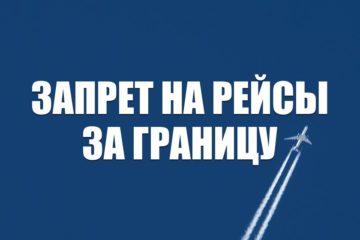 Запрет на рейсы за границу до 1 августа