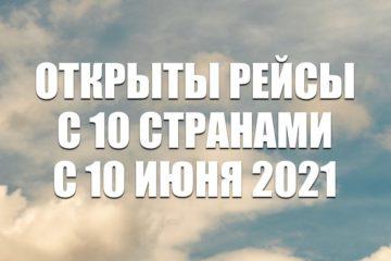 Авиабилеты на открытые зарубежные рейсы с 10 странами