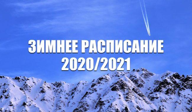 Зимнее расписание полетов 2020-2021