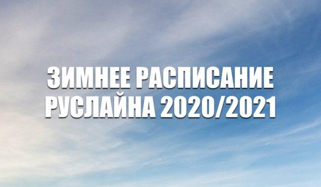 РусЛайн зимнее расписание 2020/2021