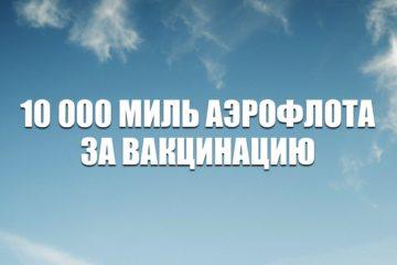 Акция 10 000 миль Аэрофлота за вакцинацию