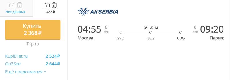 Пример бронирования авиабилета Москва – Париж за 2 368 рублей