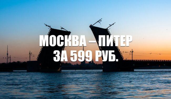 Авиабилеты «Уральских» Москва – Санкт-Петербург за 599 руб.