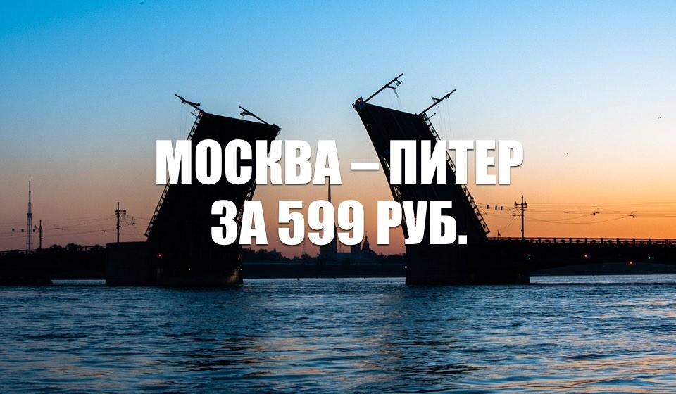 Акция «Уральских» Москва – Санкт-Петербург за 599 руб. на январь-март 2021