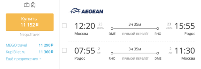 Пример бронирования авиабилетов Москва – Родос за 11 152 рублей