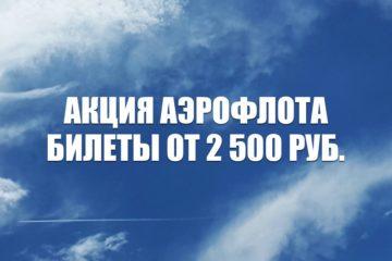 Акция Аэрофлота на билеты по России 2020