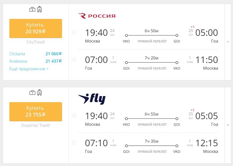 Акция авиабилеты Москва — Гоа за 20 929 руб на 2018