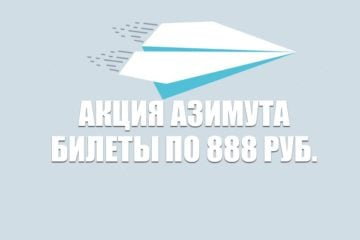 Акция авиакомпании Азимута билеты от 888 рублей