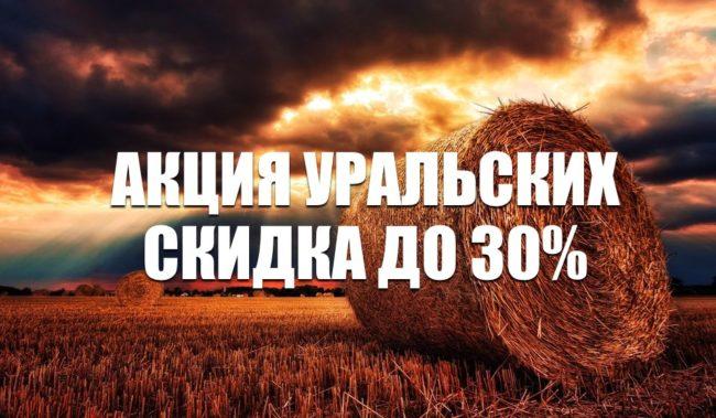 Авиабилеты Уральских авиалиний со скидкой на 2021 год