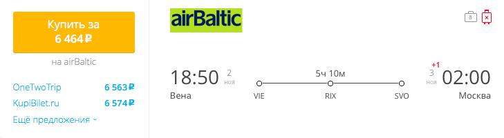 Вена – Москва за 6464 рублей