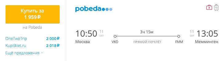 Москва – Мемминген за 1959 рублей