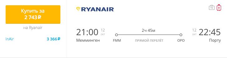 Мемминген – Порту за 2743 рублей