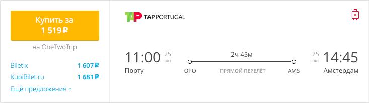 Порту – Амстердам за 1519 рублей