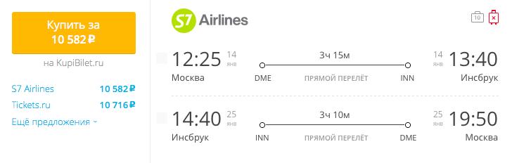 Пример бронирования авиабилетов Москва – Инсбрук за 10502 руб