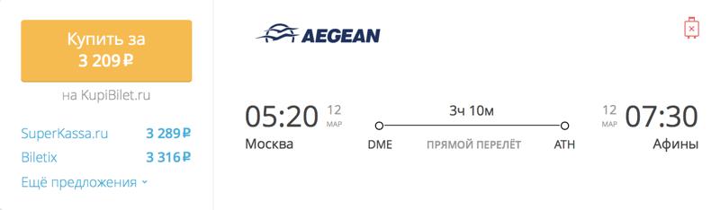 Пример бронирования авиабилетов Москва – Афины за 3 209 рублей