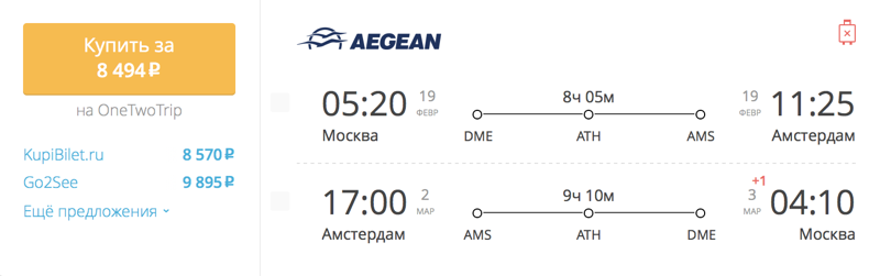 Пример бронирования авиабилетов Москва – Амстердам за 8 570 рублей
