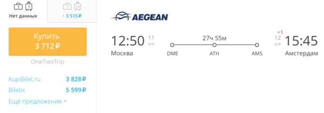 Авиабилеты Aegean Airlines Москва – Амстердам в апреле 2019