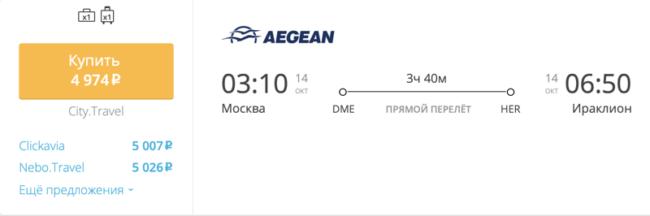 Бронирование авиабилетов Москва – Ираклион за 4 974 рублей